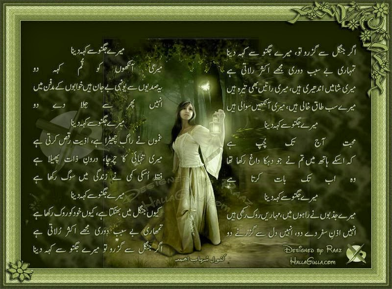 3D Beautiful Sad Urdu Poetry Wallpapers Download Hd Wallpapers 800x589