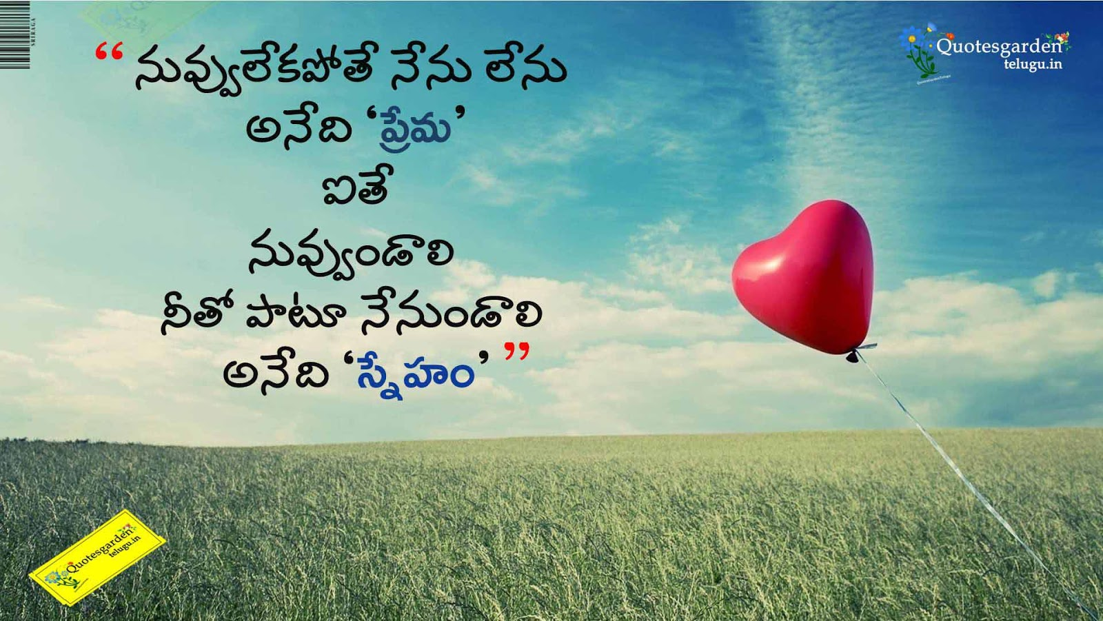 Friendship Vs Love Quotes In Telugu