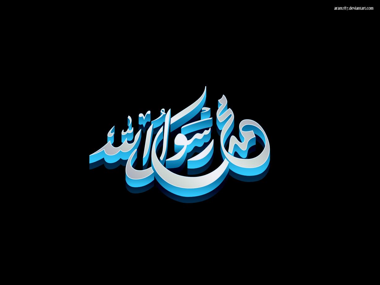 Muhammad SAW wallpaper by aram287 1229x922