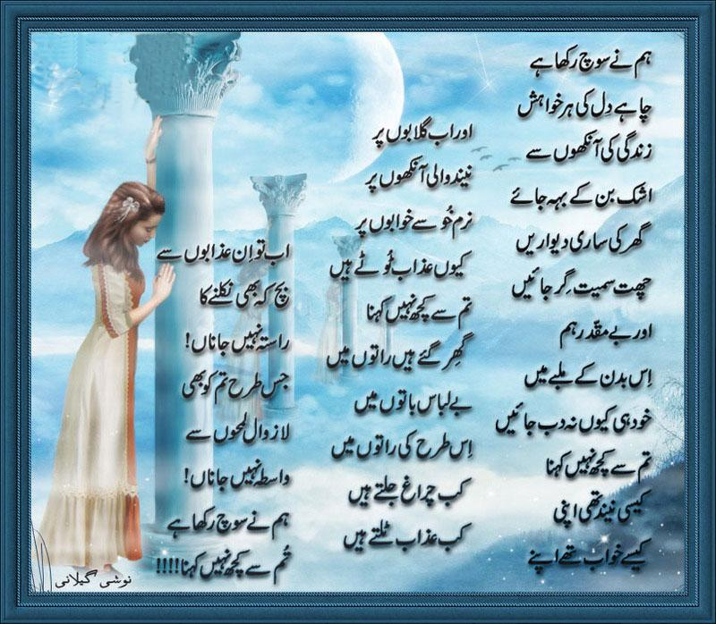 sad urdu poetry full hd Wallpapers 800x698