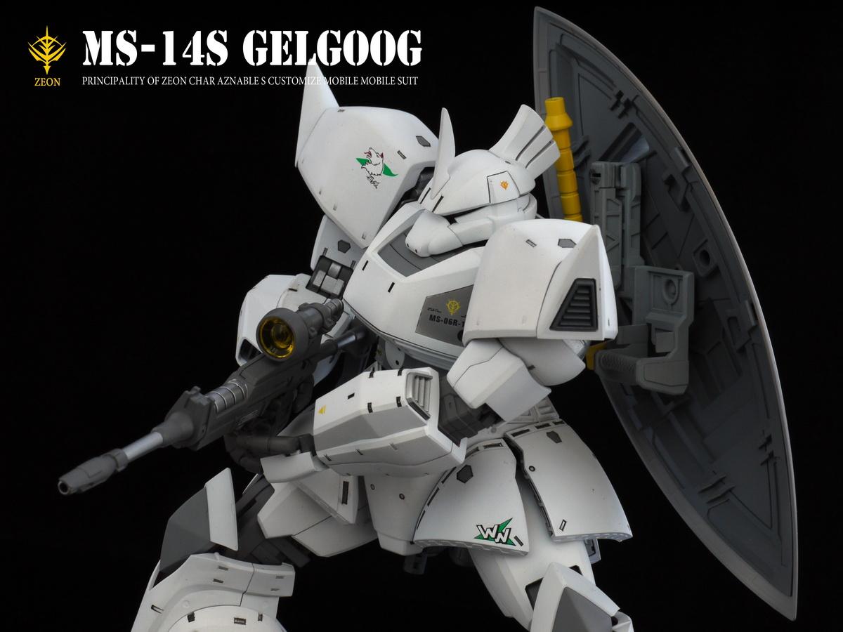 1100 MS 14S Gelgoog Painted Build Inner Frame too 1200x900