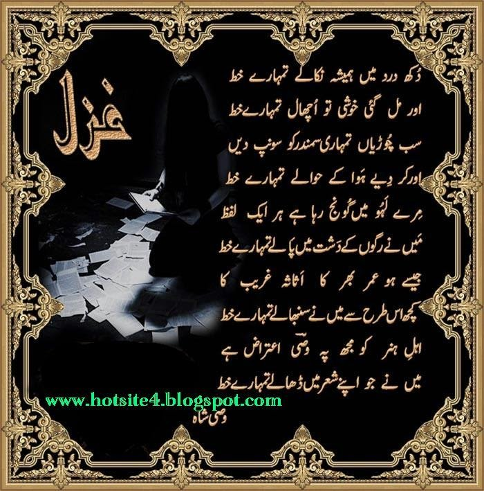 Urdu Sad poetry 2014 sad urdu poetry urdu sad poetry wallpaper sad 700x709