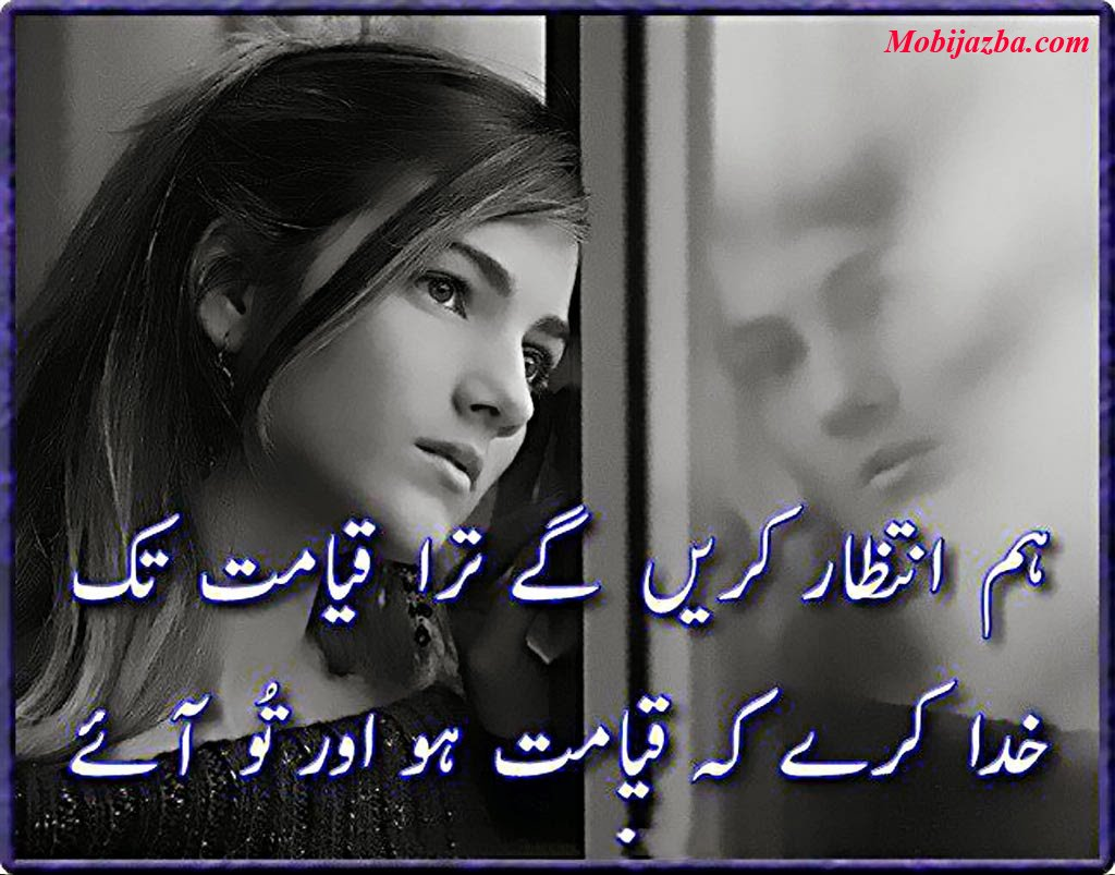 Love Wallpaper Shayri : Download Urdu Shayari Love Wallpapers Gallery