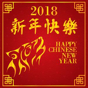 Chinese New Year 2018   Android Apps on Google Play 300x300