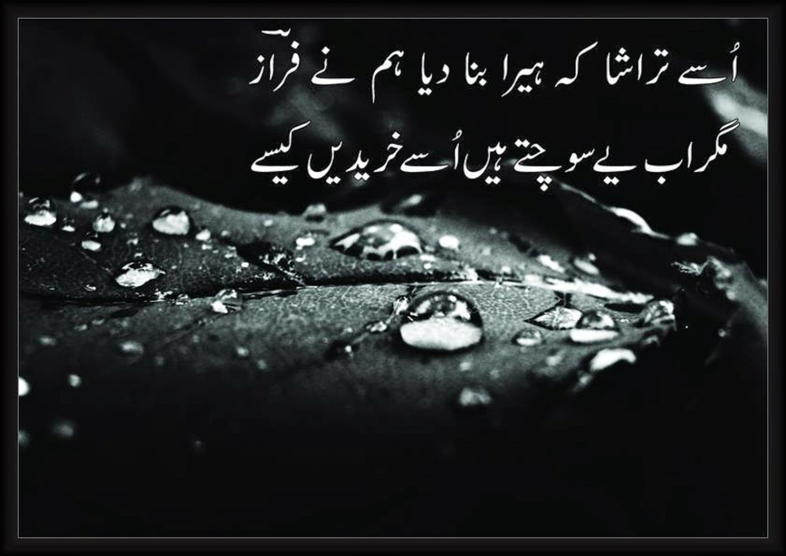 Download HD Wallpapers 3D Beautiful Sad Urdu Poetry HD Wallpapers 1600x1132