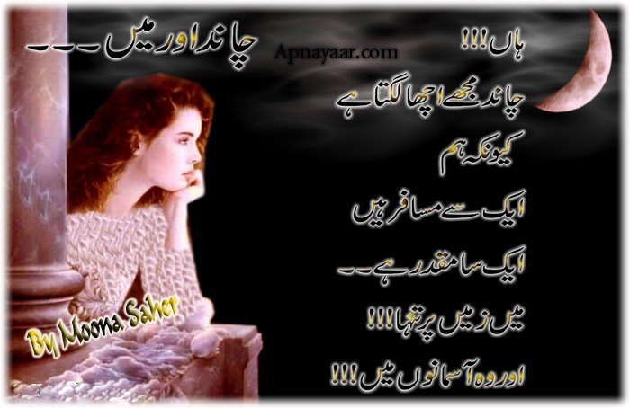 Eid Chand Rat Urdu Poetry with Sad Girl Wallpaper   Flowers Wedding 700x454