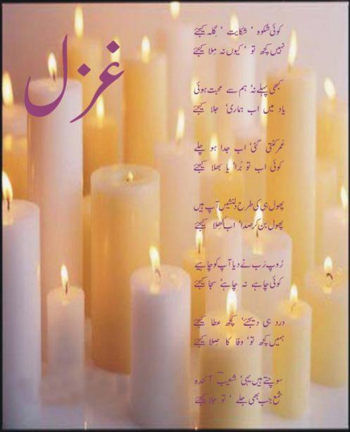 Ghazal Wallpaper Shayari Urdu Shayari Urdu Poetry Hindi SMS 497x614