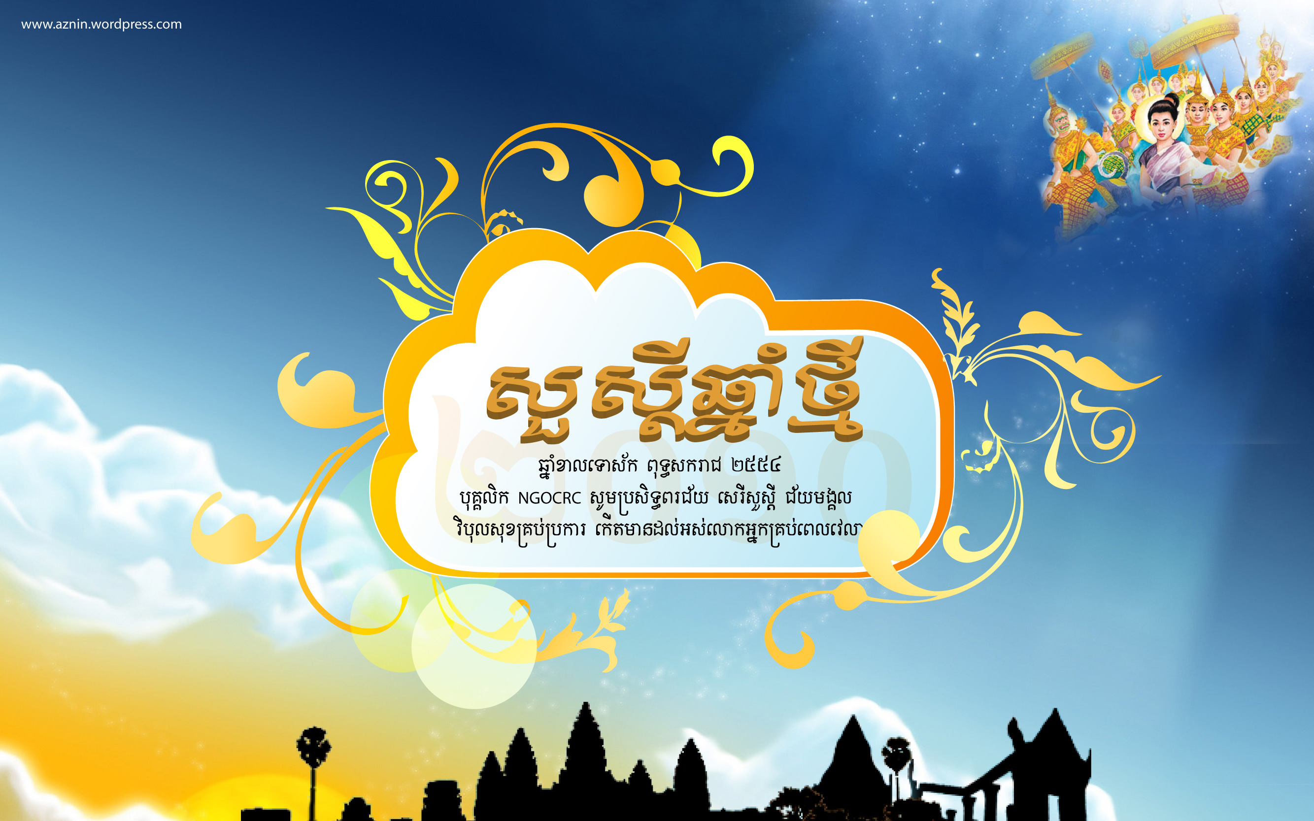 khmer new year Posts about khmer new year written by alison in asia.