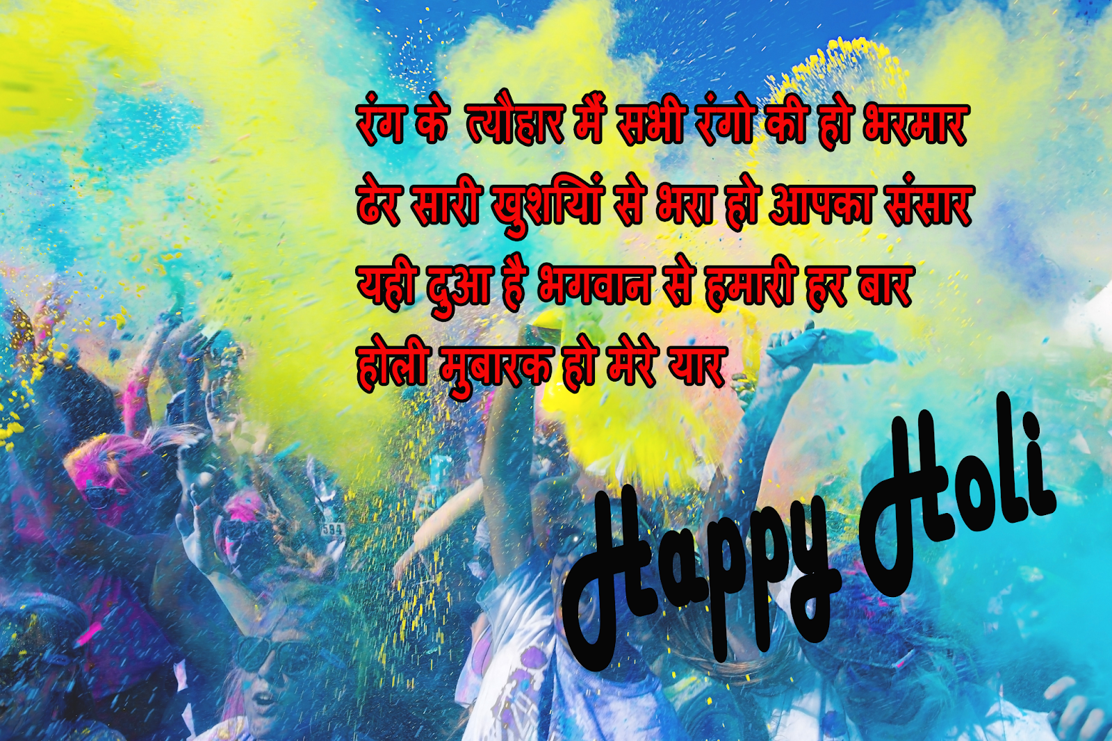 happy holi images Happy holi photos happy holi wallpapers 1600x1066