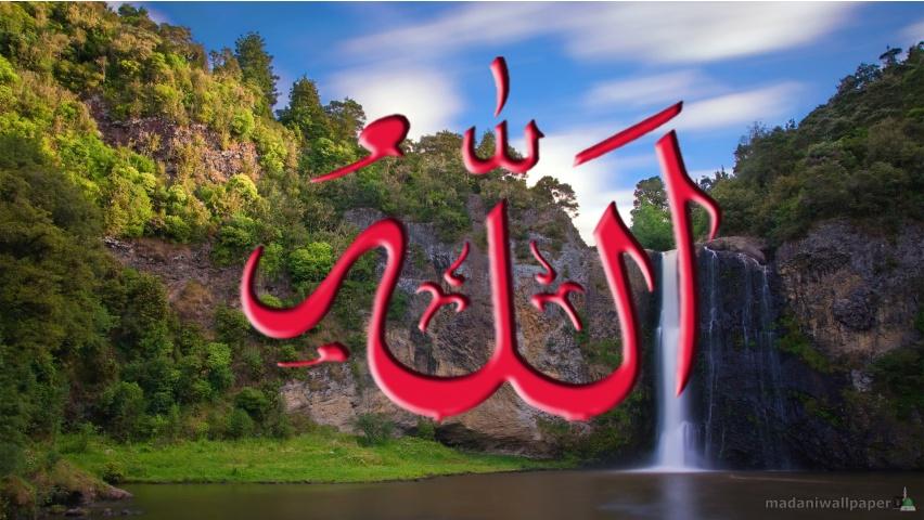 My Name 3d Wallpapers: Allah Beautiful Wallpapers