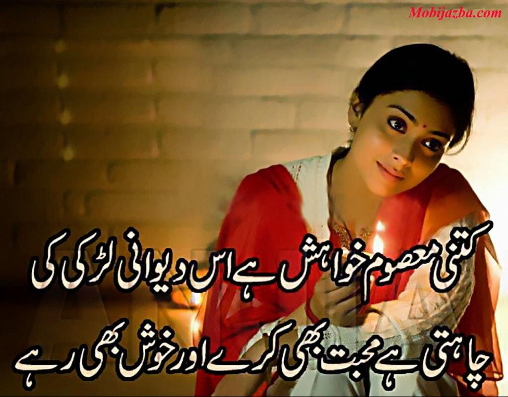 Free download Latest Top Urdu Love Poetry Wallpapers Love