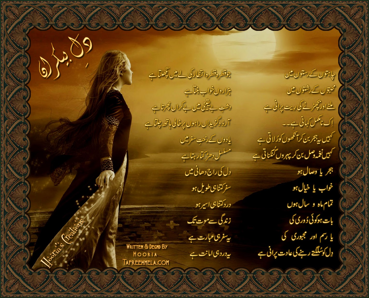 poetry wallpapers 2013 sad urdu poetry wallpapers urdu sad poetry 1425x1150