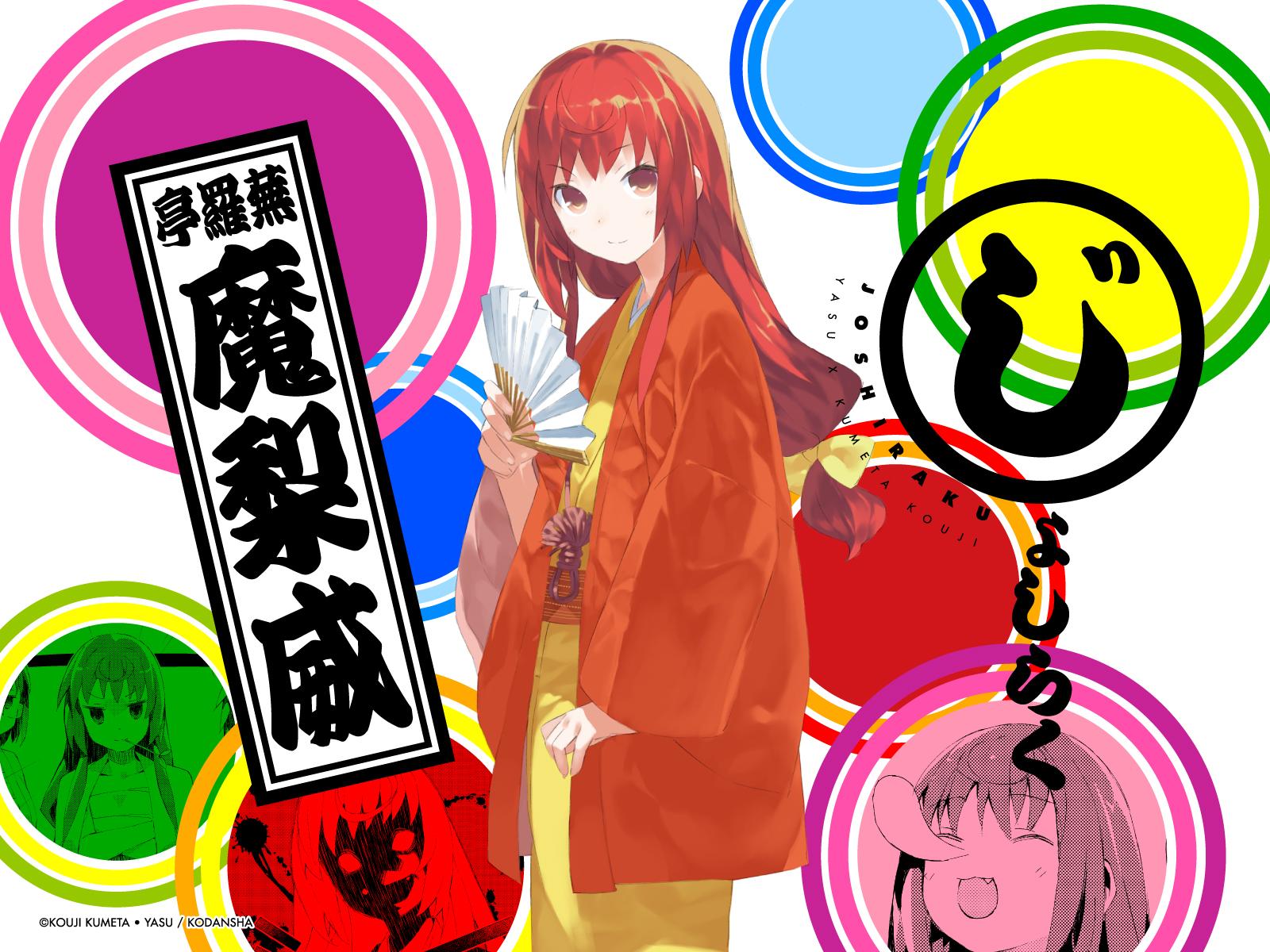 Joshiraku   Zerochan Anime Image Board 1600x1200
