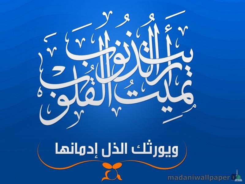 How to set New Islamic Wallpaper wallpaper on your desktop 800x600