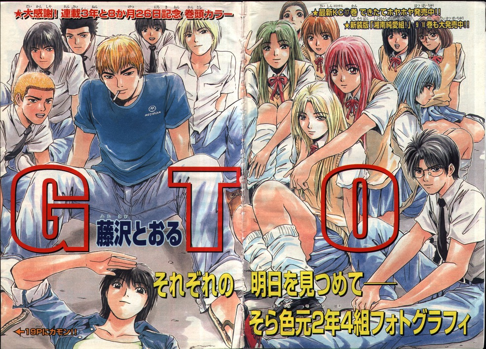 Kanzaki Urumi   Great Teacher Onizuka   Zerochan Anime Image Board 985x709