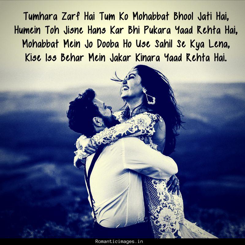 Romantic Shayari Wallpaper Download   Romantic Shayari Image 800x800