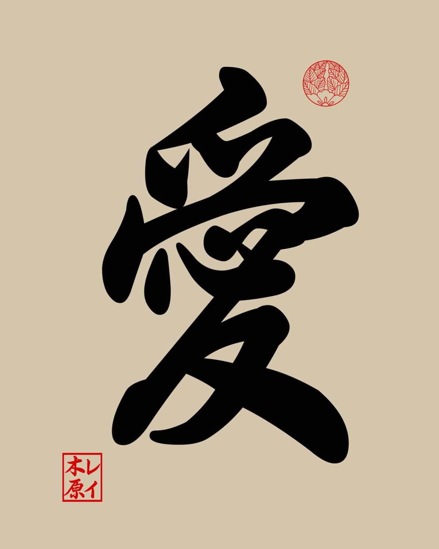 Love Symbol Wallpapers Jpg : Kanji Wallpaper - WallpaperSafari