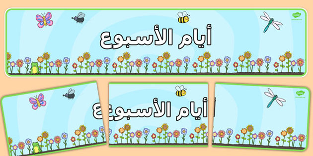 Save NEW Days of the Week Display Banner Flower Background Arabic 630x315