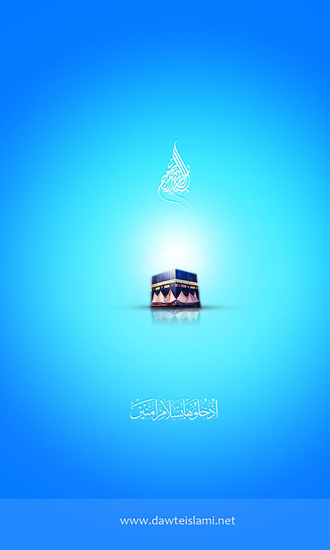 Download Eid al Adha Wallpapers apps for Android phone 480x800