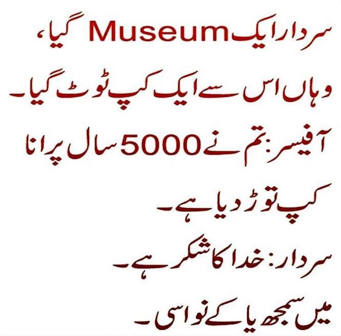 Funny Videos Latest Sardar funny Urdu jokes wallpapers 666x657