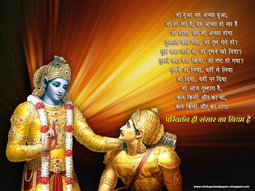 Krishna Gita Saar Wallpapers for Desktop Hindu God Wallpapers 1024x768