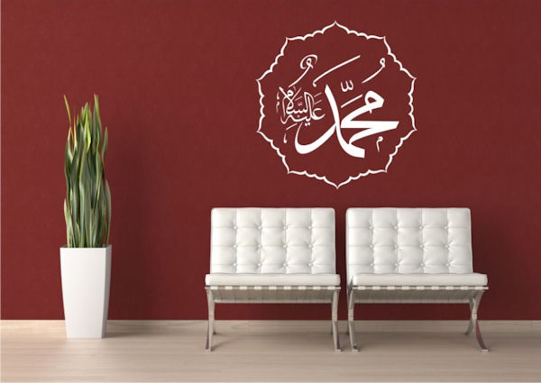 Living Room Decorating with Islamic Wallpaper Designs 600x425