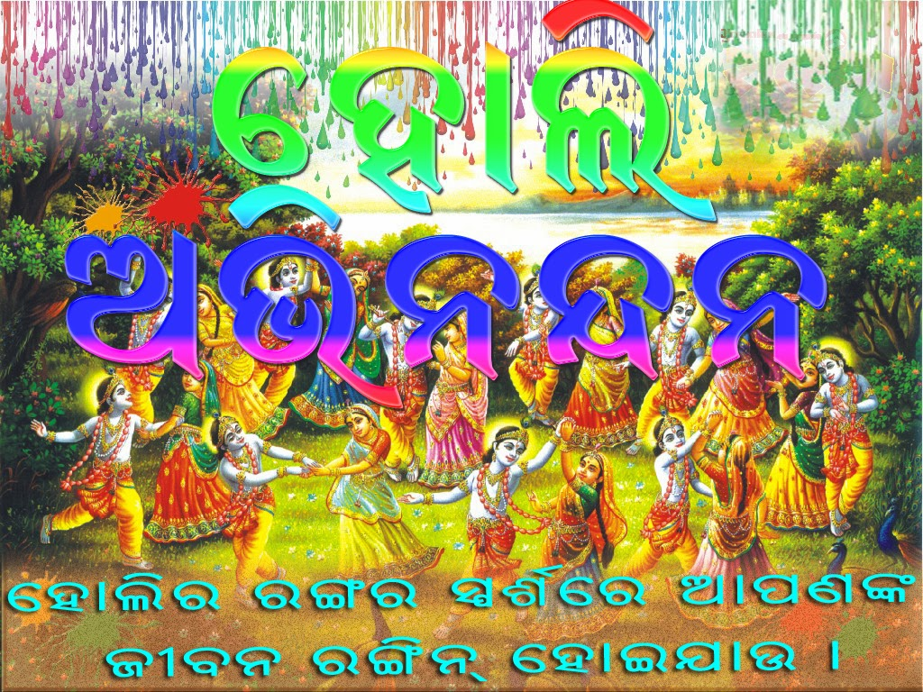 Odisha Parba Parbani Happy Holi Animated Odia Wallpaper 1024x768