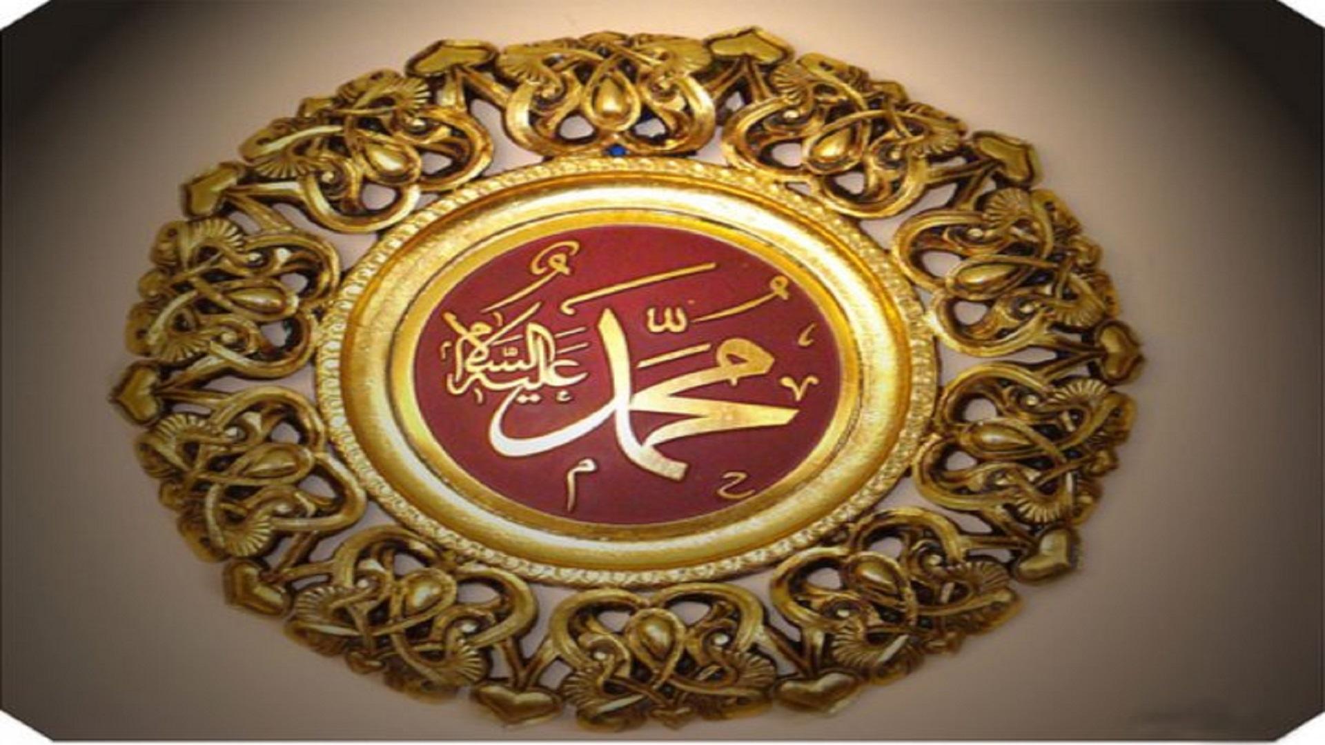 Muhammad PBUH Names Wallpapers so attractive hd free   HD Wallpaper 1920x1080