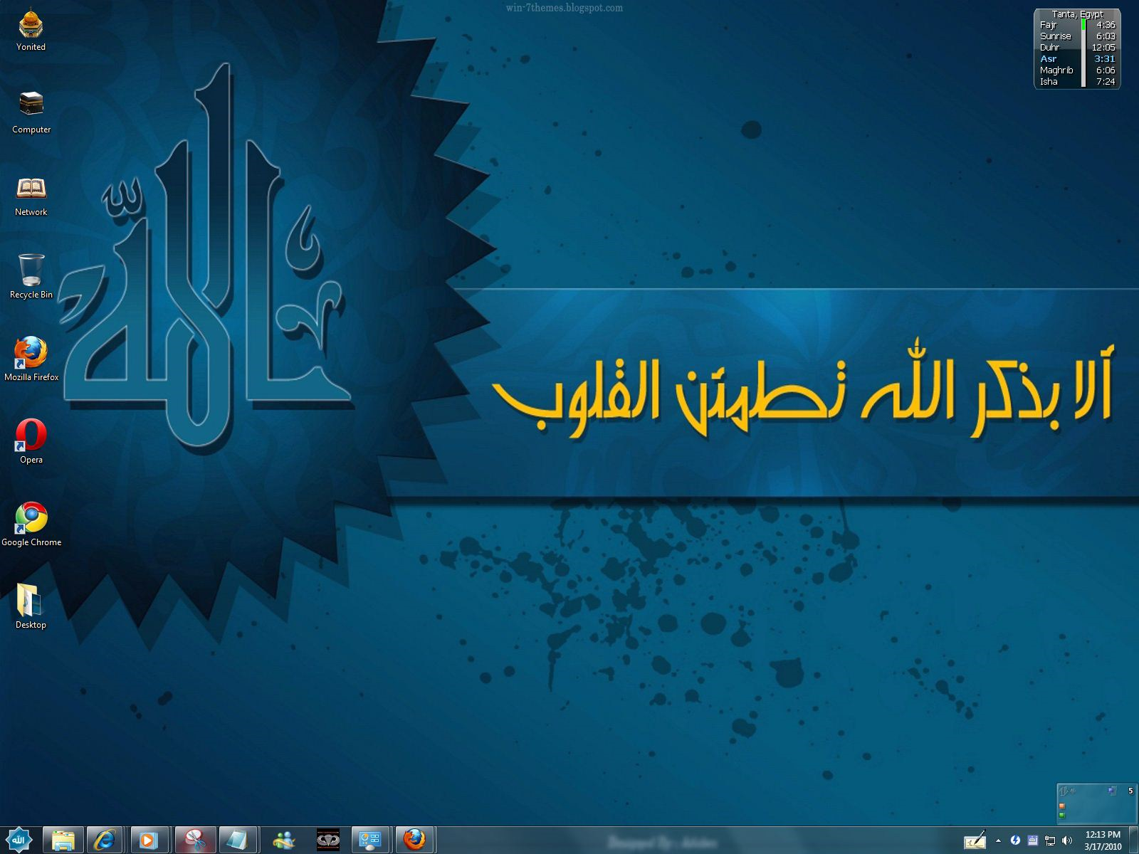 download islamic wallpaper windows 7 themes Files at Software 1600x1200