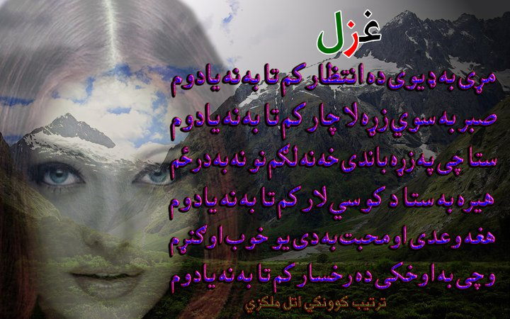 Wallpapers Best Pashto Pictures Ghazals Shayari Urdu Shayari Urdu 720x450