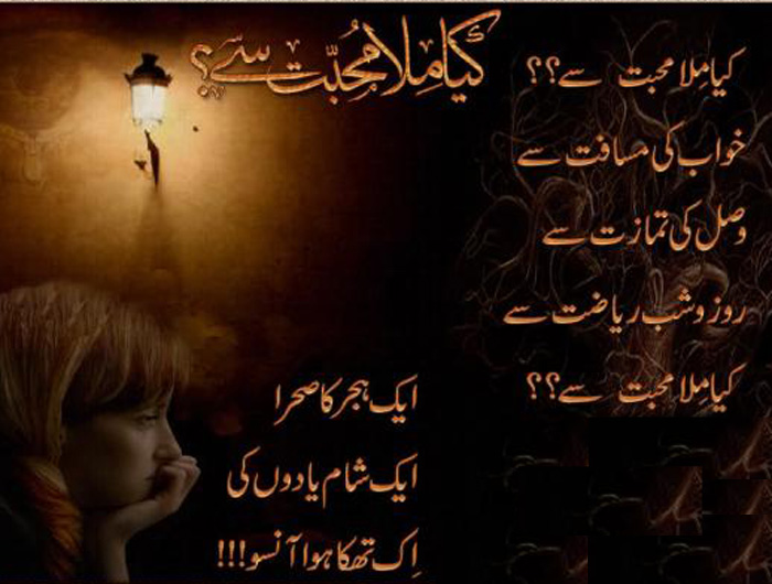 Beautiful Wallpapers For Desktop Sad urdu poetry wallpapers 700x530