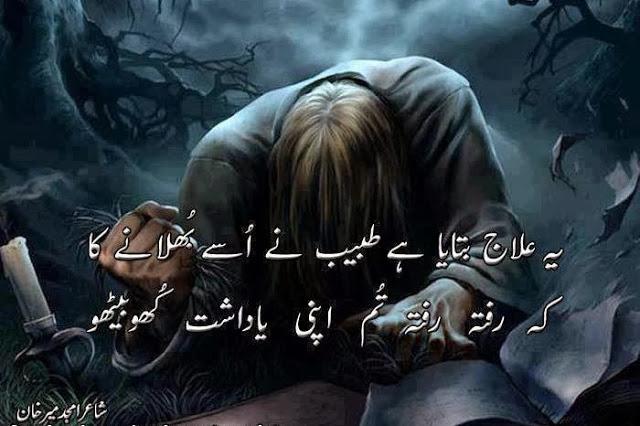 Urdu Poetry Wallpapers Download Hd Wallpapers 2u Download 640x426