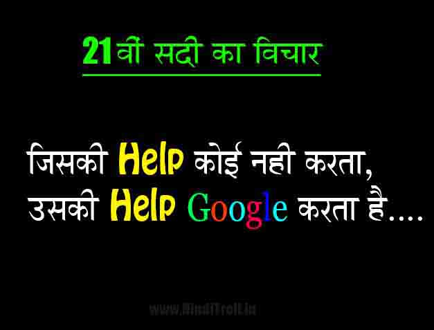 NEW FUNNY HINDI QUOTES WALLPAPER   Hindi Comments WallpaperHindi 627x477