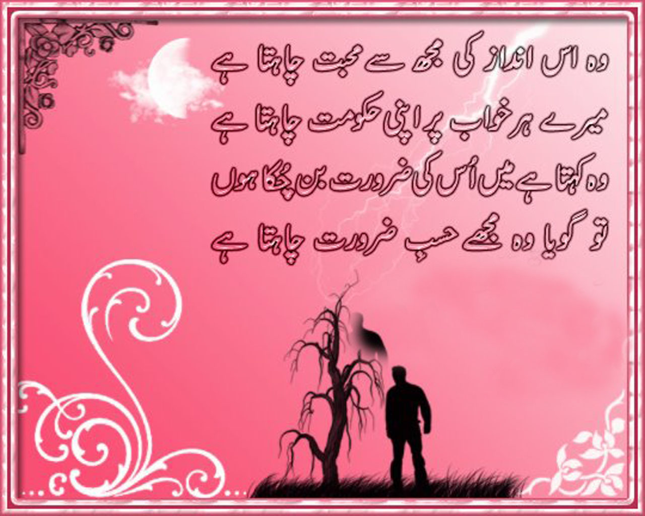 49+] Sad Urdu Poetry Wallpaper on WallpaperSafari