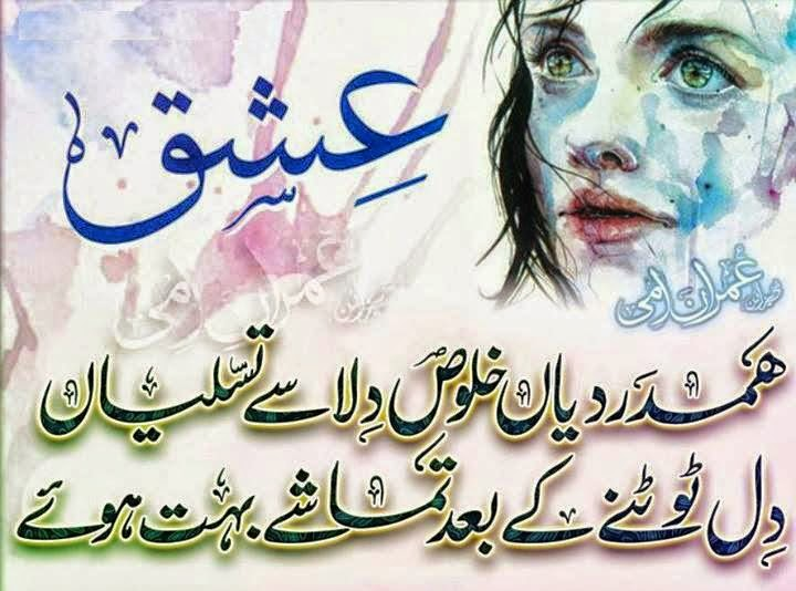 Sad Urdu Poetry Wallpapers   Sad 2 Line Urdu HD Wallpapers   HD Sad 720x534