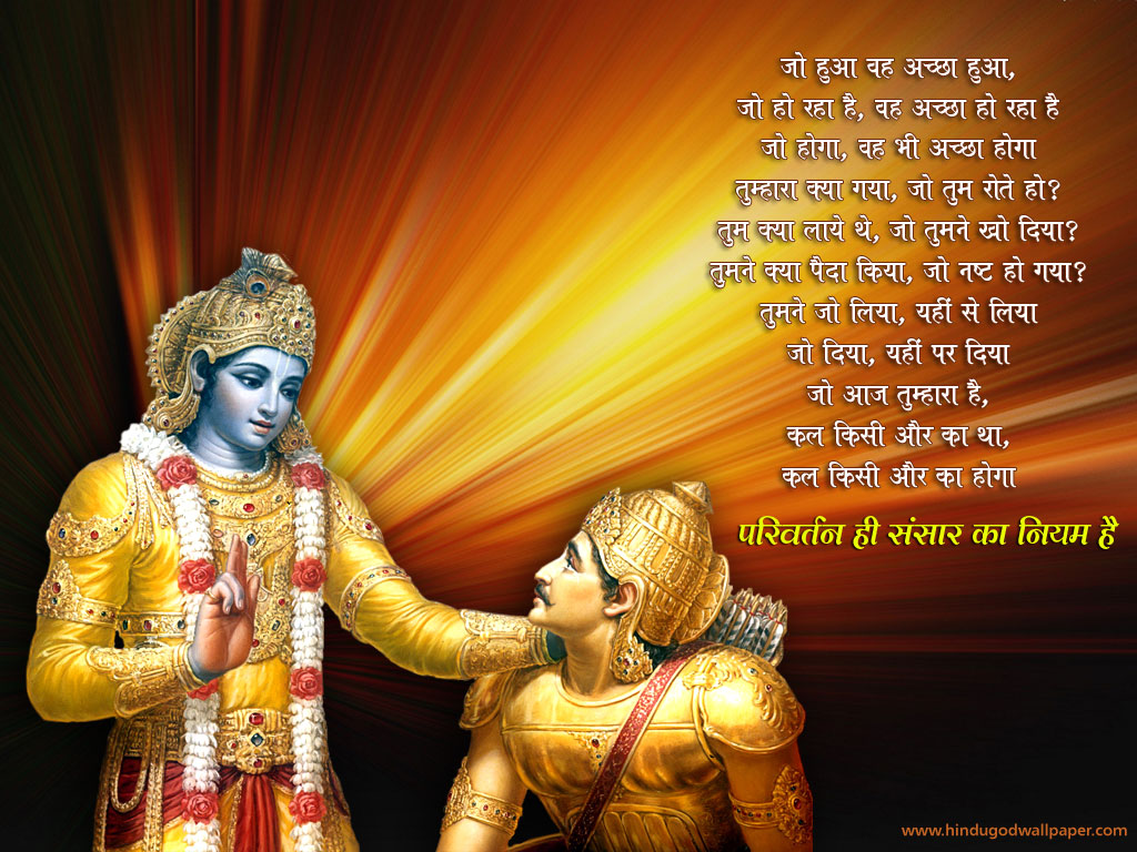 Geeta Saar HINDU GOD WALLPAPERS FREE DOWNLOAD 1024x768