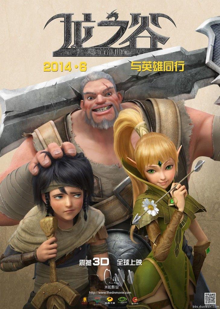 Free Download Dragon Nest Movie Wallpaper Desktop Wallpaper Dragon