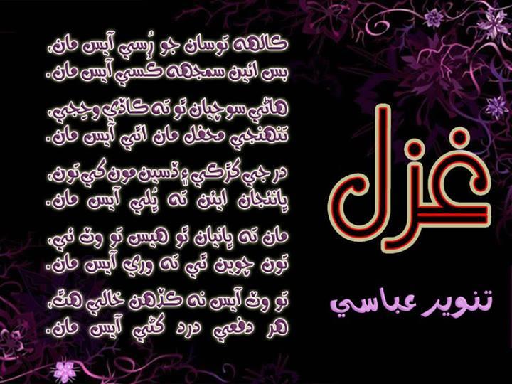 english poetry sindhi poetry punjabi poetry romantic poetry sad poetry 720x540