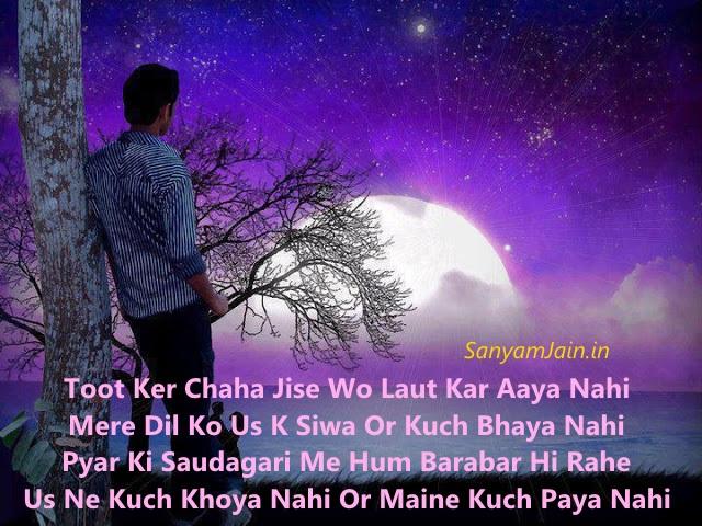 Shayari Very Sad Heart Touching Hindi   Hindi Love Poetry Wallpaper 640x480