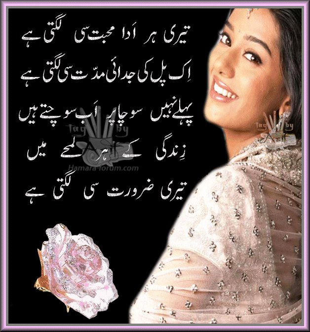 Famous Love Poetry Quotes Sad Love Poetry wallpapers Quotes Urdu 628x673