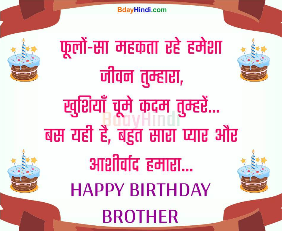 Birthday Wishes For Brother In Hindi   Happy Brothers Day Wishes 951x782