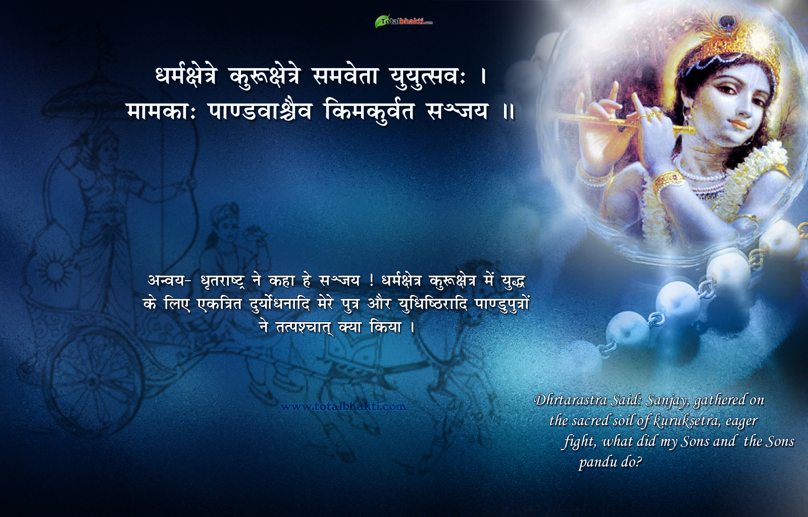 Bhagavad Gita WallpapersBhagavad Gita ImagesBhagavad Gita Pictures 1600x1024