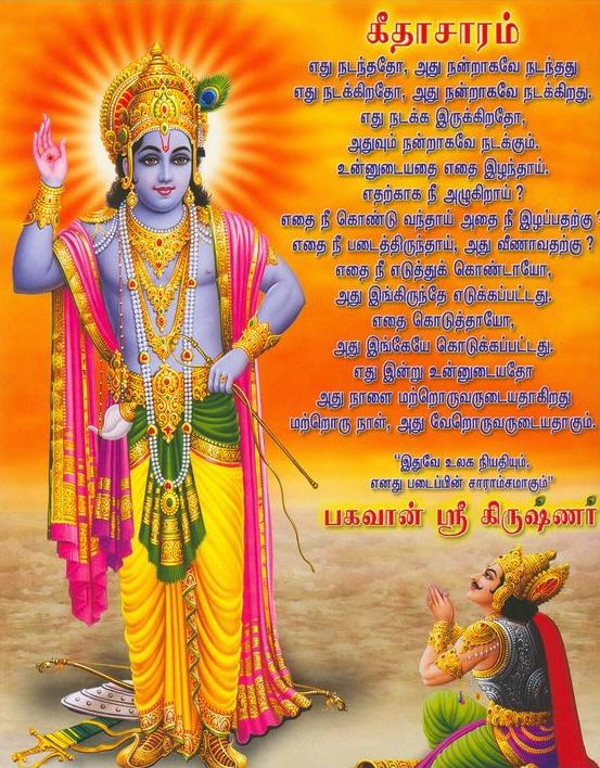 Gita Wallpapers   Quotes from bhagavad gita  bhagavad gita tamil 553x708