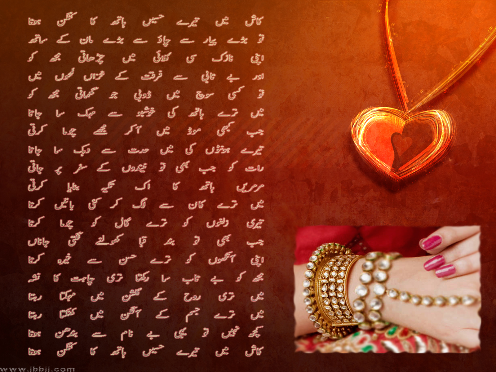 Beautiful Urdu Poetry wallpaper 1600x1200