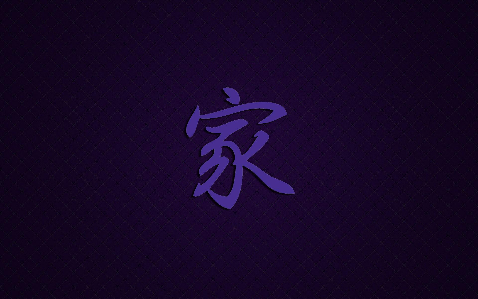Chinese character wallpaper wallpapersafari download symbol chinese wallpaper 1920x1200 wallpoper buycottarizona