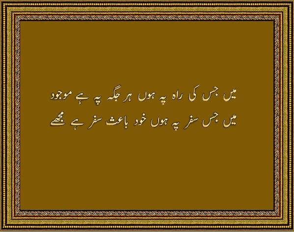 Wasi Shah poetry hd Mobile wallpapers 599x472