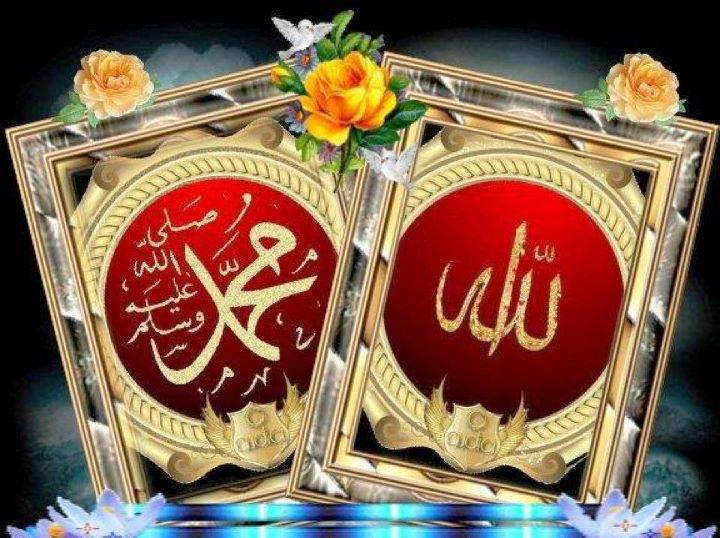 Beautiful Name Of Allah And Muhammad Wallpaper