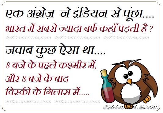 Funny Jokes Hindi For Girls Joke Sms Very Funny Jokes Hindi Sms Words 533x370