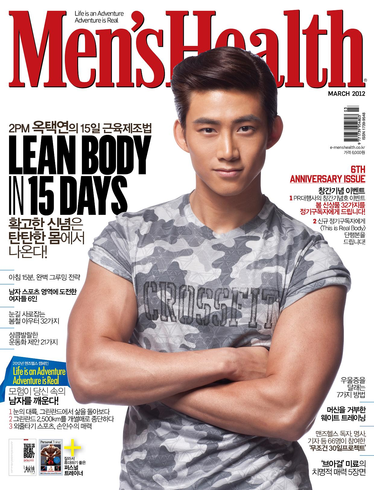 Ok Taecyeon AndroidiPhone Wallpaper 27293   Asiachan KPOP Image 1240x1624