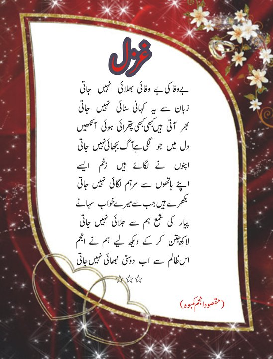 Islam poetry Urdu Poetry Poetry Images English Poetry Romantic 548x720